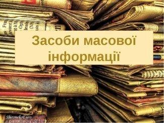 Про порядок розгляду заяви про державну реєстрацію друкованого засобу масової інформації — Юстиція Закарпаття