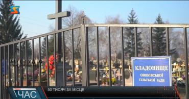 Влада села Оноківці продає мешканцям столиці Закарпаття землю під поховання — за 50 тисяч гривень