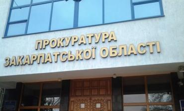 Судами Закарпаття за позовами прокурорів задоволені 104 позовні заяви на загальну суму близько 430 млн грн