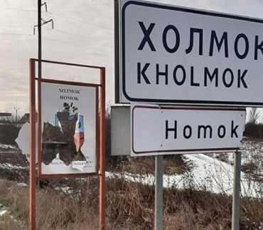 Невідомі на Закарпатті знищили дошку з гербом та угорською назвою села Холмок
