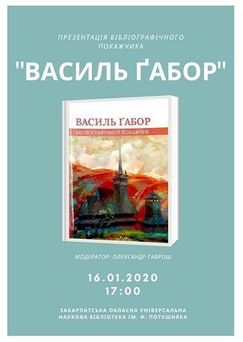Творча зустріч з відомим літературознавцем і письменником Василем Ґабором відбудеться в Ужгороді