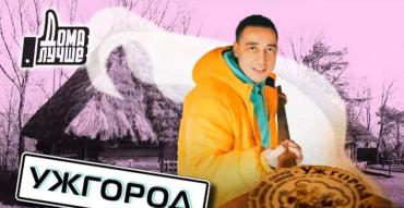 Ужгород — українське місто, де проходить держрубіж із Євросоюзом