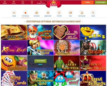 Кинг занимает первые позиции среди онлайн-казино
