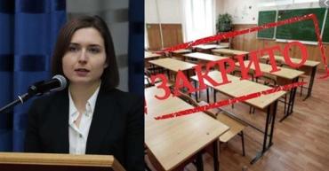 Міністерка Новосад: сільські школи неефективні — є потреба їх закрити!
