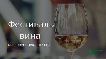 """Три дні """"гулятиме"""" ферговий фестиваль вина на теренах Закарпаття"""