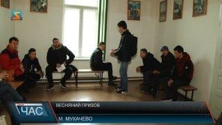 Весняний призов. У Мукачево чимало юнаків приходять до військкоматів за особистою ініціативою