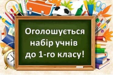 """У столиці Закарпаття розпочалася шкільна """"біганина"""" батьків першачків!"""