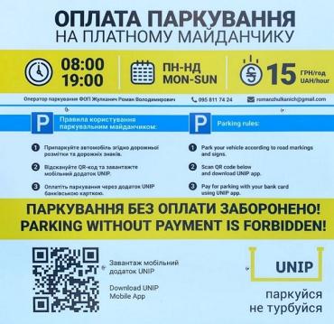 Влада Ужгорода в розпал боротьби з коронавірусом вирішила здерти грошей із власників автомобілів!