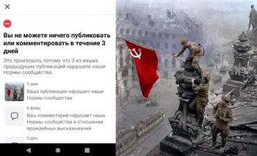 Facebook банит пользователей за Знамя Победы над рейхстагом ?
