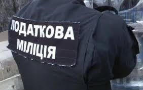 Податкова міліція ДФС Закарпаття повідомляє!
