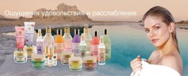 Где в Украине купить израильскую косметику?