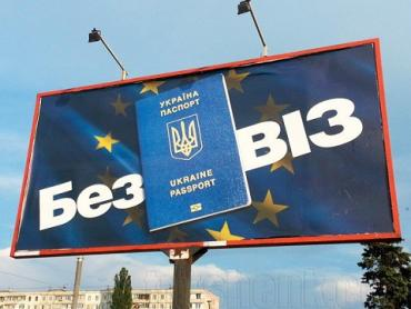 Евросоюз усложнил процедуру пересечения границы для украинцев