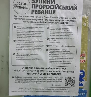 В Закарпатье полиция разыскивает автора агитационных листовок