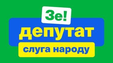 В Закарпатье на выборах победил бренд Зеленского