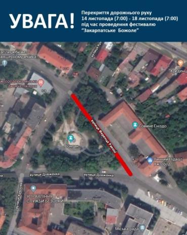 В самом центре Ужгорода на 4 дня перекроют одну из улиц