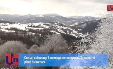 Штормовое предупреждение: Настоящая зима в Закарпатье таки придет