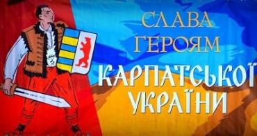 В Закарпатье отметят 79-ю годовщину провозглашения Карпатской Украины