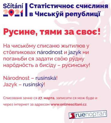 Словакия заканчивает, а Чехия начинает перепись населения