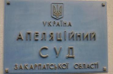 У суддів Закарпатського апеляційного суду виявлений коронавірус