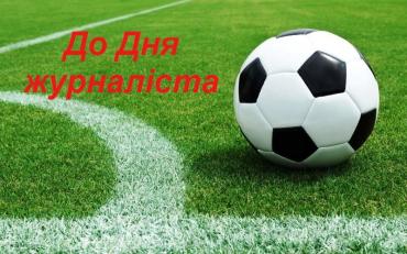 В Ужгороді відбудеться традиційний футбольний турнір журналістів