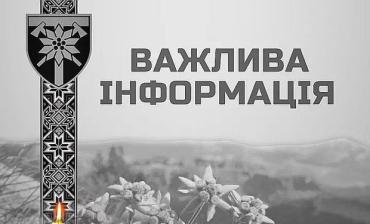 На Донбассе убили военную 128-й бригады из Закарпатья