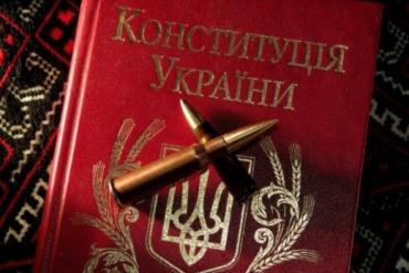 Конституции в Украине нет с 2014 года!