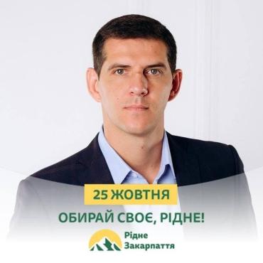 Раскрыта фамилия нового начальника ГФС в Закарпатье