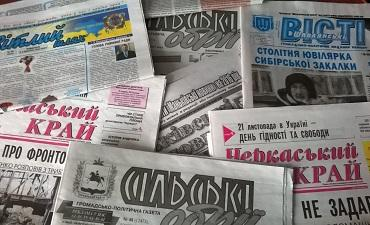 Друковані засоби масової інформації місцевої сфери розповсюдження