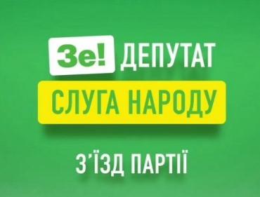 Слуга народа обнародовала первую сотню списка партии