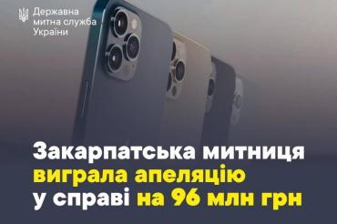 """В Закарпатье таможня выиграла суд по контрабанде """"Apple"""" и """"Samsung"""""""