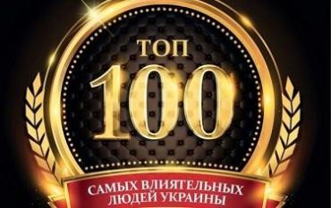 Москаль вошел в Топ-100 самых влиятельных украинцев за 2017 год