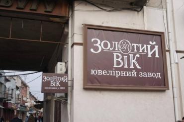 В Мукачево рекламе на улице, которая не пойми откуда там взялась, пришел конец