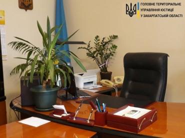 Оголошено конкурс на посаду начальника ГТУЮ у Закарпатській області