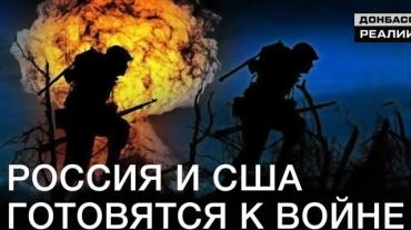 США и Россия готовятся к войне на территории Украины