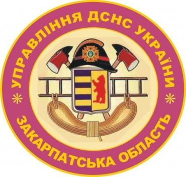 Управління ДСНС України у Закарпатській області повідомляє!