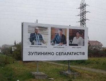 """В Закарпатье полиция открыла дело из-за билбордов о """"сепаратистах"""""""