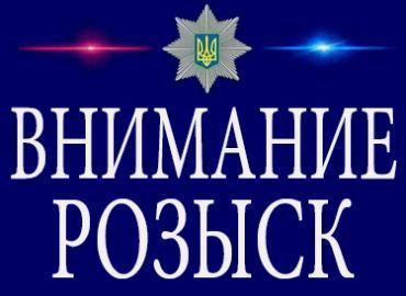Полиция Закарпатья разыскивает безвести пропавшего несовершеннолетнего