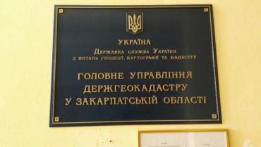 Масштабная афера в Держгеокадастре на Закарпатье получила продолжение