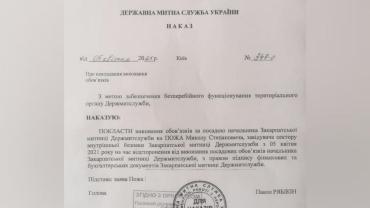 В Закарпатье назначен новый временный начальник таможни