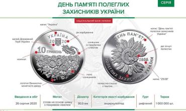 Нацбанк випустив монету, присвячену Дню пам'яті загиблих захисників України