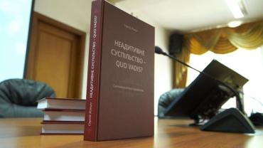 В Ужгороді презентували книгу професора УжНУ Сергія Устича «Неадитивне суспільство-guo vadis?»