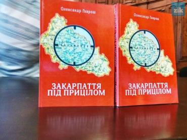 """Олександр Гаврош презентує """"Закарпаття під прицілом: про велику політику довкола маленького краю"""""""