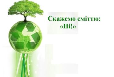 На Закарпатті лісова охорона оголосила акцію «Ліс – це не сміттєзвалище!»