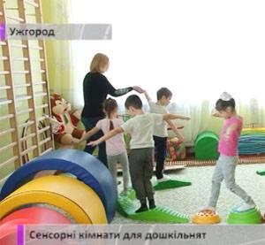 В одном из детсадов Ужгорода обустроили дорогостоящую сенсорную комнату