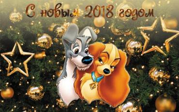 2018 год пройдет под покровительством Желтой Земляной Собаки