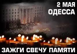 2 мая 2014 г. Одесса. Помним. Скорбим