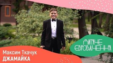 Максиму Ткачуку, спевшему Смуглянку, НОТУ отказала в участии в детском Евровидении