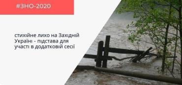 Не коронавирус, так погода: В Закарпатье отменяют проведение ВНО из-за наводнений