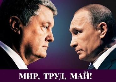 Сектанты Порошенко оправдают все, что угодно, в том числе и поздравление Путина с 1 мая