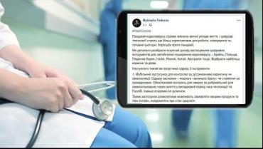 В Украине запустят 3 цифровых инструмента для предотвращения распространения коронавируса
